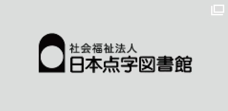 社会福祉法人 日本点字図書館