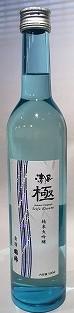 純米大吟醸 清風ー極(キワミ)ー
