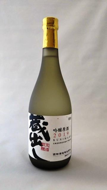 吟醸原酒 蔵出し2021